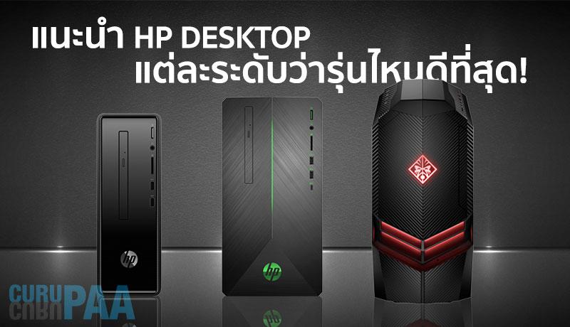 แนะนำ HP Desktop แต่ละระดับว่ารุ่นไหนดีที่สุด!