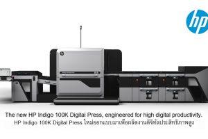 HP Indigo 100K รุ่น ใหม่